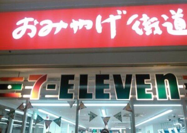平成27、28年度 セブンイレブンおみやげ街道(5店舗)請負